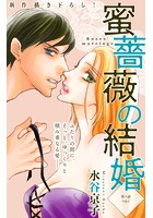 Love Silky 蜜薔薇の結婚 story06