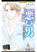 Love Silky 悪い男〜軒の雨の誘惑〜 story12