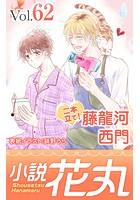 小説花丸 Vol.62