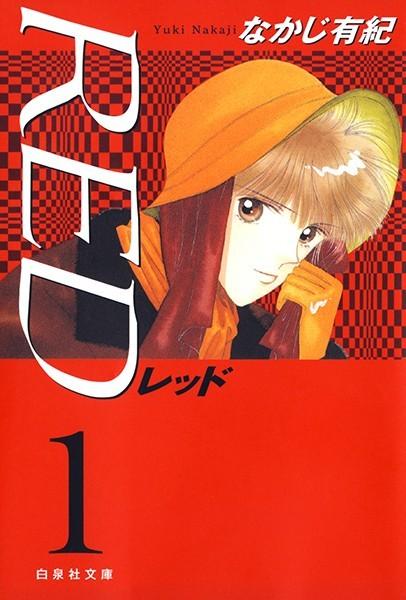 RED【期間限定無料版】