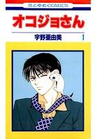 オコジョさん 1【期間限定無料版】