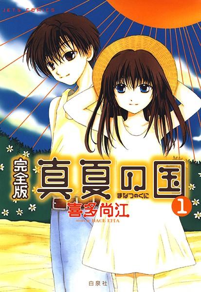 完全版 真夏の国【期間限定無料版】