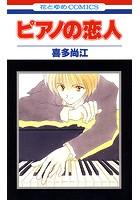 ピアノの恋人 1【期間限定無料版】