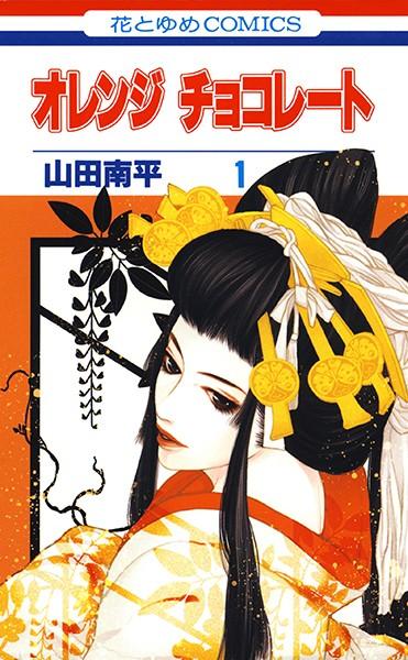 オレンジ チョコレート【期間限定無料版】
