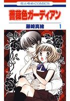 薔薇色ガーディアン 1【期間限定無料版】