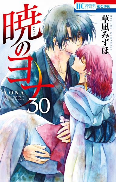 暁のヨナ 30