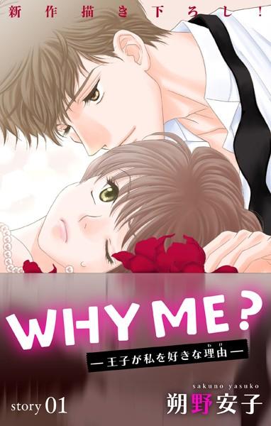 Love Jossie WHY ME? -王子が私を好きな理由-
