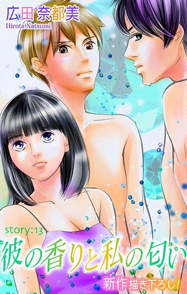 Love Silky 彼の香りと私の匂い story13