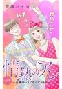 Love Silky 情熱のアレ 夫婦編 〜夫婦はレスになってから!〜 story06