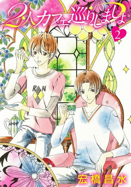 【学生 BL漫画】花丸漫画2人カフェ巡りしましょ(単話)