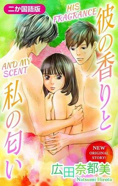 【二か国語版】Love Silky 彼の香りと私の匂い