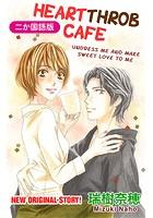 【二か国語版】Love Silky カフェときどき彼〜帯をほどいてラテにして〜