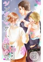 Love Silky シングルマザー、最後の恋 story03