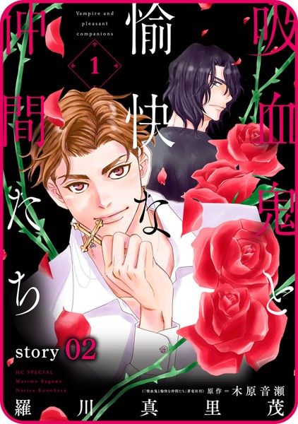 花ゆめAi 吸血鬼と愉快な仲間たち story02【期間限定無料版】