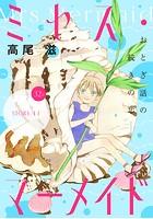 花ゆめAi ミセス・マーメイド story11