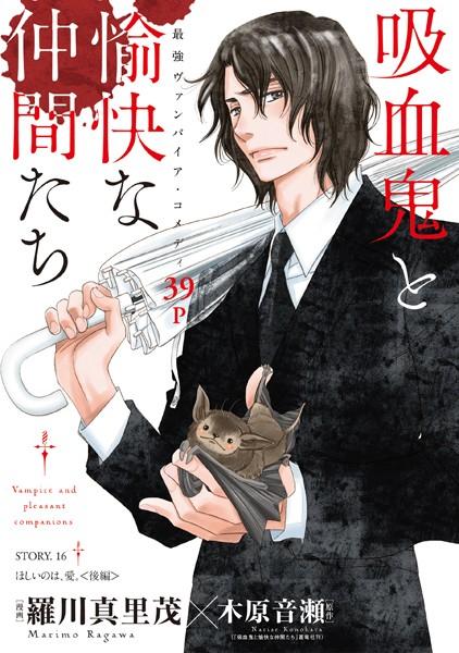 花ゆめAi 吸血鬼と愉快な仲間たち story16
