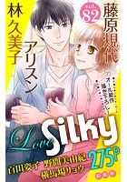 Love Silky Vol.82
