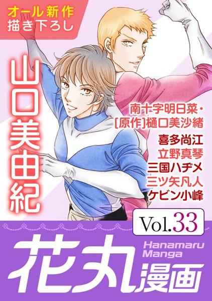 花丸漫画 Vol.33