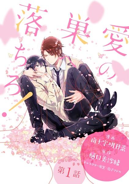 【無料作品 BL漫画】花丸漫画愛の巣へ落ちろ!