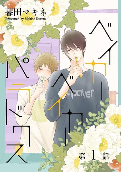 【無料作品 BL漫画】花丸漫画ベイカーベイカーパラドクス