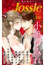Love Jossie Vol.50