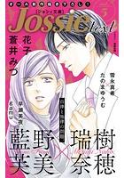 ジョシィ文庫 Vol.5