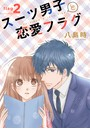 スーツ男子と恋愛フラグ[1話売り] story02