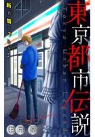 ホラー シルキー 東京都市伝説(単話)