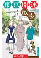 ホラー シルキー 東京開運散歩(単話)