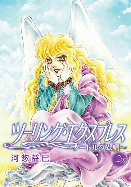 花丸漫画 ツーリング・エクスプレス〜ノートルダム編〜 第2話