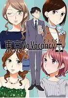東京No Vacancy 3