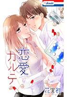 恋愛カルテ(単話)