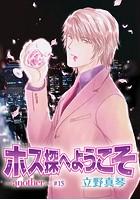 花丸漫画 ホス探へようこそ〜another〜 第15話
