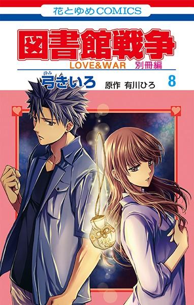 図書館戦争 LOVE&WAR 別冊編 8