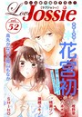 Love Jossie Vol.52