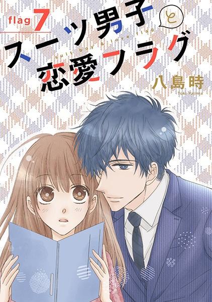 スーツ男子と恋愛フラグ[1話売り] story07