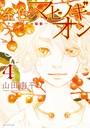 金色のマビノギオン ―アーサー王の妹姫― 4