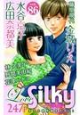 Love Silky Vol.86