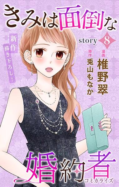 Love Jossie きみは面倒な婚約者 story08