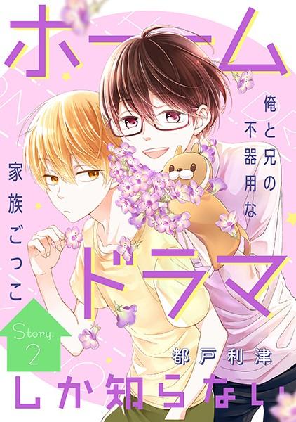 花ゆめAi ホームドラマしか知らない story02