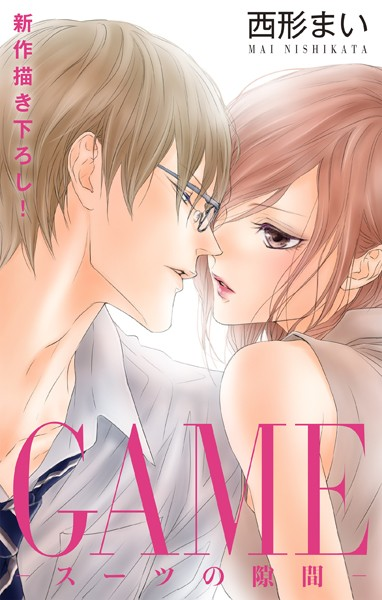 Love Jossie GAME〜スーツの隙間〜 story20