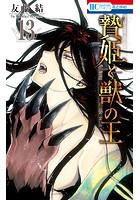 贄姫と獣の王 13