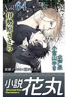 小説花丸 Vol.64