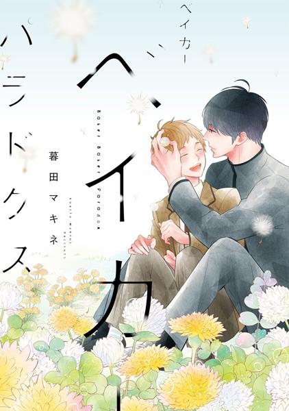 【兄弟 BL漫画】ベイカーベイカーパラドクス