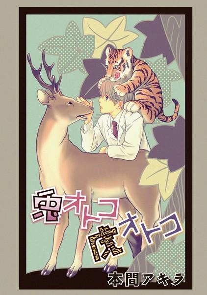 【白衣 BL漫画】花丸漫画兎オトコ虎オトコ(単話)