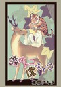 花丸漫画 兎オトコ虎オトコ 第10話