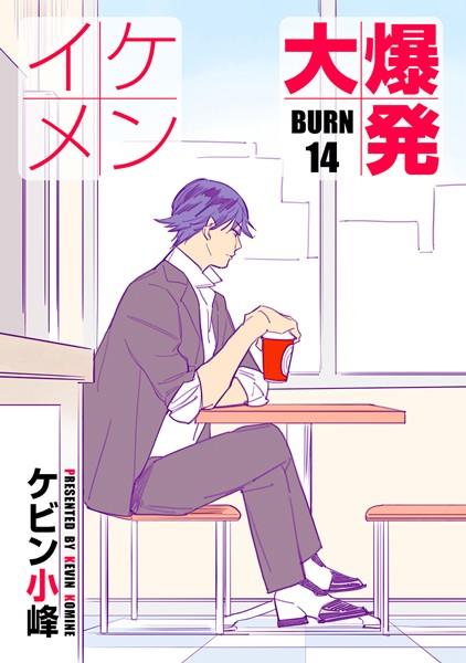 【美少年 BL漫画】花丸漫画イケメン大爆発(単話)