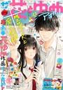 【電子版】ザ花とゆめアオハル (2020年6/1号)