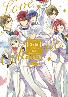 Love Celebrate! Gold -ムシシリーズ10th Anniversary-【電子限定特典付き】【イラスト入り】