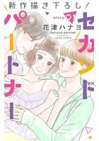 Love Jossie セカンドパートナー(単話)